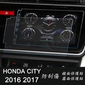 【Ezstick】HONDA CITY 2016 2017 2019 2020年版 中控螢幕 靜電式車用LCD螢幕貼