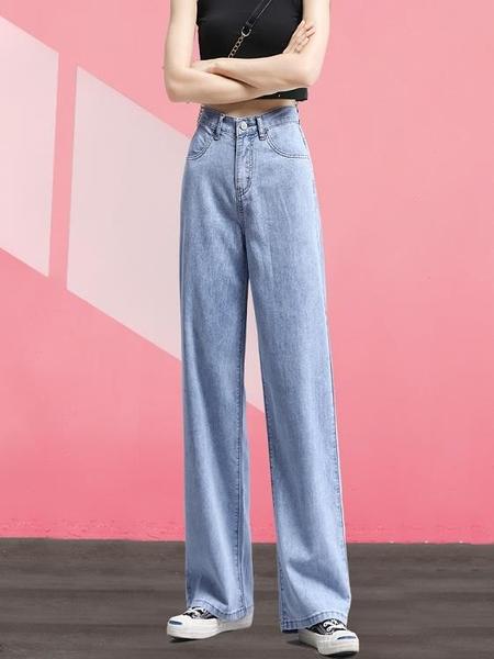 松緊腰牛仔褲女夏薄2021年新款春高腰顯瘦垂感直筒寬鬆淺色闊腿褲 黛尼時尚精品