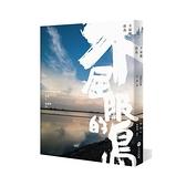 不屈服的島:台灣民主地圖完結卷