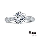 [預約華禮50分66800起]蘇菲亞SOPHIA - 相印 0.50克拉FVVS1 3EX鑽石戒指