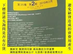 二手書博民逛書店罕見臨牀肝膽病雜誌2019年2期Y290154
