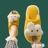 棉拖鞋女情侶毛絨保暖室內家用男居家秋冬可愛云朵月子鞋【奇趣小屋】