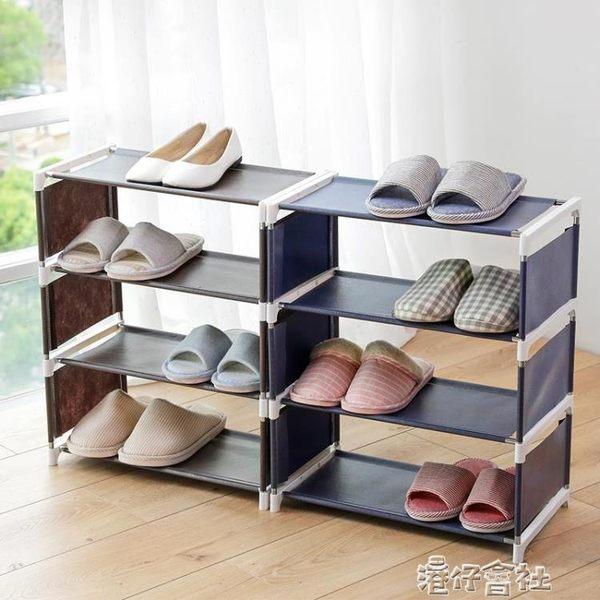 鞋架簡易多層家用防塵布藝鞋子收納架經濟型鞋架鞋櫃YYS 港仔會社