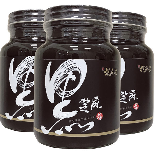 【胡麻園】純黑芝麻醬☆幫助入睡、排便順暢、調整體質、補充鈣質,天然養生鹼性食品( 600g X3瓶)