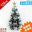 C0002-5_聖誕樹_4尺_超值組#聖誕派對佈置氣球窗貼壁貼彩條拉旗掛飾吊飾
