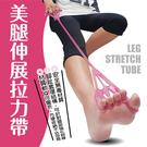 成功 美腿伸展拉力帶-粉色