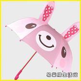 兒童雨傘男女寶寶長柄傘幼兒園兒童傘