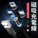 【三種接口】Lightning Micro Type-C 三合一 磁吸 數據線 尼龍編織 LED指示燈 1M 快充 充電線