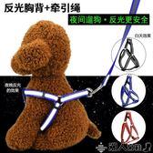 寵物牽引器反光胸背寵物牽引帶狗鍊背帶牽引繩器不可伸縮龐記 【四月特賣】