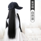 假髮帽子一體女秋冬天款長髮自然時尚仿真直髮帶頭髮帽全頭套 EY9449【東京潮流】