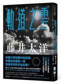 (二手書)軌道之雲