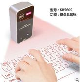 中性KB560S激光鐳射投影藍牙鍵盤無線虛擬鍵盤鼠標 韓先生