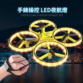 現貨!手勢感應無人機飛機網紅玩具遙控兒童四軸抖音飛行器