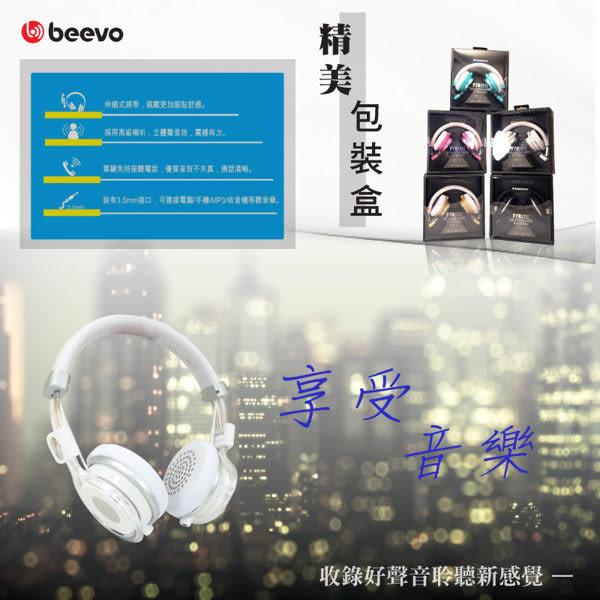 ☆Beevo BV-HM770 耳罩式耳機/麥克風/電腦/手機/平板/MP3/BENQ F3/F4/F5/F52