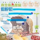 真空壓縮食品保鮮袋 密封延長食物保鮮 真空袋 夾鏈袋 壓縮袋 密封袋【HA0113】《約翰家庭百貨