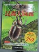 【書寶二手書T1/科學_XBE】昆蟲大圖鑑-家庭百科圖書館