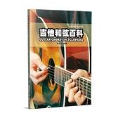 吉他手冊系列樂理篇(吉他和弦百科)(10版)