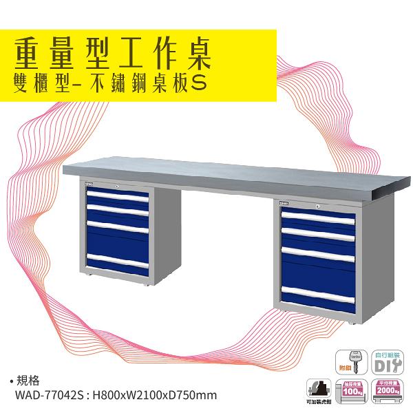 天鋼 WAD-77042S (重量型工作桌) 雙櫃型 不鏽鋼桌板 W2100