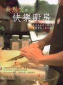 (二手書)吳恩文的快樂廚房