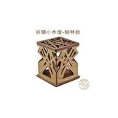 青木工坊 祈願小木燈 【AVWI-A10】 LED 新風尚潮流