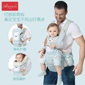 愛心兔嬰兒背帶寶寶腰凳四季多功能通用橫前抱式夏季抱娃神器透氣【全館免運】
