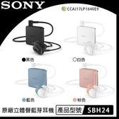 SONY SBH24 原廠立體聲藍牙耳機 藍芽4.2、NCC、NFC、Google Siri Type-C 充電接口【遠傳電信公司貨】