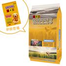 【葛莉思】犬食-牛肉大餐15Kg