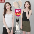 【五折價$225】糖罐子純色可調式細肩帶罩杯背心→現貨(L/XL)【E52852】