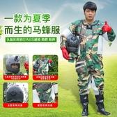 防蜂衣 新款頭盔式馬蜂服防蜂衣服加厚透氣連身防蜂服捉馬蜂服馬蜂衣全套YTL 皇者榮耀3C
