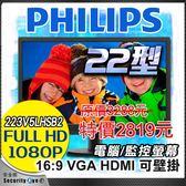 【台灣安防家】含稅 PHILIPS 223V5LHSB2 全新盒裝 22吋 22型 LED 液晶螢幕