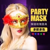 派對道具成人性感情趣假面化妝舞會面具半臉