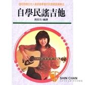 樂器購物 ▷ 自學民謠吉他  【短時間任何人都容易學會的民謠歌曲彈奏法】