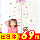創意壁貼-撐傘女孩身高尺 SK7043-1006【AF01013-1006】聖誕節交換禮物 99愛買生活百貨