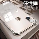 【SZ24】i6手機殼 簡約透明防摔殼 iphone 6 plus手機殼 iPhone 7/8 plus 11Promax XR XSMAX 手機殼