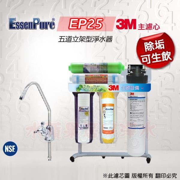 水蘋果居家淨水~快速到貨~3M EP25 五道立架型淨水器 (除垢型)[B-L538]