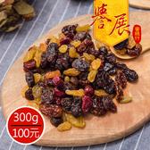 【譽展蜜餞】五行葡萄乾 300g/100元
