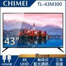 《促銷+送壁掛架及安裝》CHIMEI奇美 43吋TL-43M300 4K HDR聯網液晶顯示器(贈數位電視接收器)