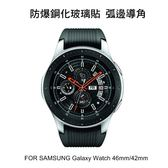 ☆愛思摩比☆SAMSUNG Galaxy Watch 46mm /42mm 手錶鋼化玻璃貼 高硬度 高透光 9H