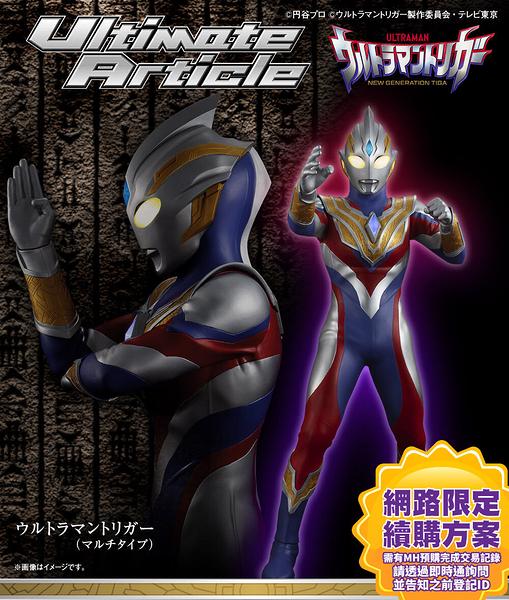 3月預收免運玩具e哥MH限定Ultimate Article超人力霸王Trigger 特利卡 複合型態 代理83221