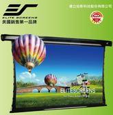 【名展音響/台北館】億立Elite Screens TE135HW2-E12頂級135吋弧形張力電動幕4k劇院雪白比例16:9