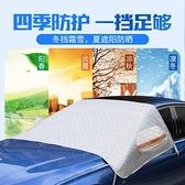 車罩 汽車防曬隔熱遮陽擋前擋風玻璃罩遮擋布夏季遮陽簾車窗前檔遮陽板 宜品居家