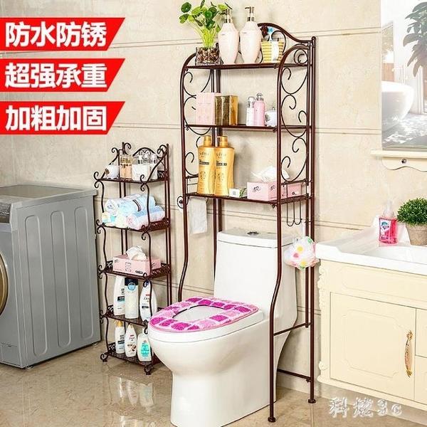 馬桶置物架 衛生間浴室置物架落地洗手間收納洗衣機架子廁所臉盆架JA6964『科炫3C』