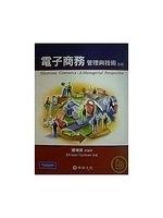 二手書電子商務:管理與技術(Turban/Electronic Commerce: A Managerial Perspective 5/e)  R2Y 9789576097171