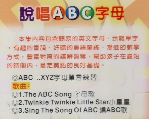 親子教材 說唱ABC字母 CD (音樂影片購)