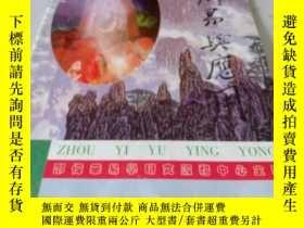 二手書博民逛書店罕見周易與應用1998年第2期Y24410
