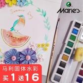 油畫顏料 24色水彩顏料固體畫畫套裝48色36色初學者學生手繪馬力牌顏料盒便攜式繪