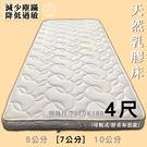 【嘉新名床】天然乳膠床《7公分/特殊4尺...