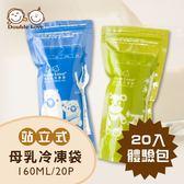 母乳冷凍袋 DL母乳袋 台灣SGS檢驗合格(20入)【EA0049-Y】大容量母乳冷凍袋 吸乳器