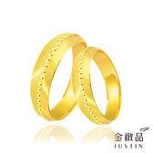 (預購)Justin金緻品 黃金對戒 閃耀 男女對戒 金飾 黃金戒指 9999純金 情人對戒 獨家