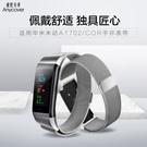 適用AMAZFIT華米米動cor手環A1...